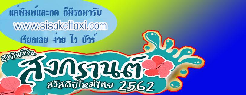 taxi_songran